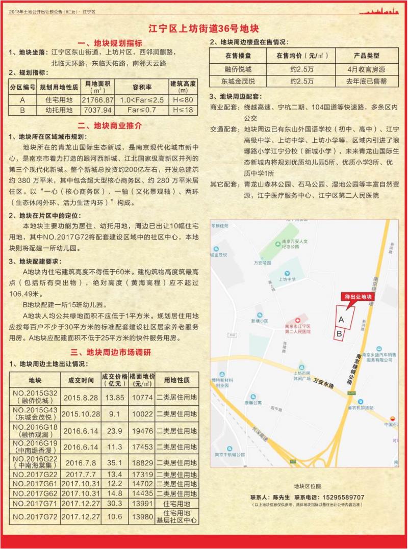 江宁4.png