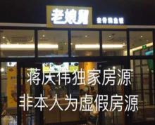 夫子庙健康路沿街餐饮铺老娘舅年租金16万出售