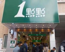 年租金14万一点点奶茶周浦小上海步行街急售
