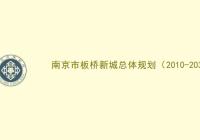 南京市板桥新城总体规划(2010-2030)