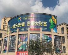兴安华庭 商铺招租 教育机构 酒店 均可 。