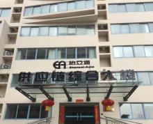 (出租)出租怡亚通供应链综合服务大楼办公室,房型多样,有扶持政策