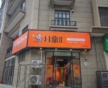 (出售)年租金17万 弘扬广场对面 地铁口30米重餐饮双门头