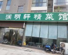 (出售)清凉门大街 辰龙绿苑 临街门面 有烟道 可餐饮 停车位多