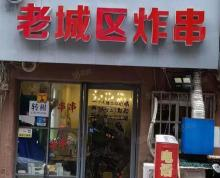 (转让)八叉巷小学对面20平小吃店整转2.8万(广城免费介绍)