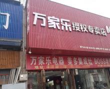 (转让)肥东县徽商建材城200平米厨卫旺铺转让