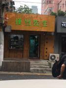 鼓楼区南京大学附属中学旁80㎡商铺