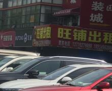 (出租)金东广场临街旺铺出租