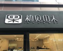 (转让)恒隆广场营业中店铺转让