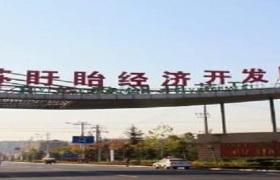 江苏盱眙经济开发区