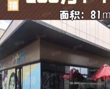 (出售)地铁口餐饮商铺 单价仅为3.5万三门头 全落地玻璃展示面好