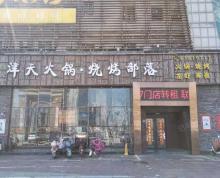 (转让)城中宝龙商圈津天火锅烧烤部落旺铺低价转让