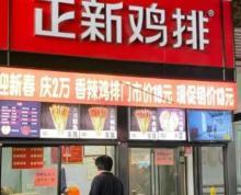 (转让)转让宝应苏中中路临街品牌鸡排 炸鸡店 低价出兑 急转!电联