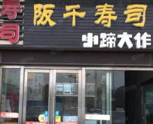 (转让)(天叶)如东欧尚寿司店旺铺转让