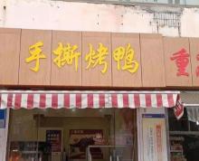 (转让)空转!农民街中间大洋菜场旁25平烤鸭店转让