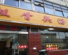 (转让)董记菜饭骨头汤,黄焖鸡米饭