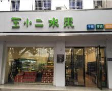 (转让)常熟市区消费集中地108平米水果食品店低价转让客流稳定