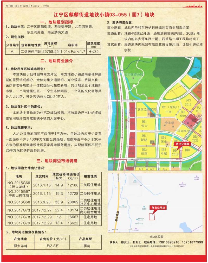 江宁2.png