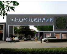 (出租)苏州江南文化创意设计产业园