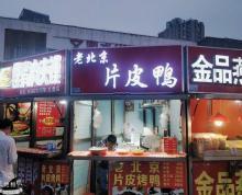 (转让)江宁大学城文鼎广场,小吃档口转让