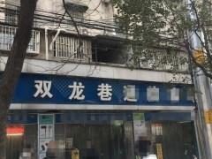 【第二次拍卖】南京市玄武区双龙巷1号