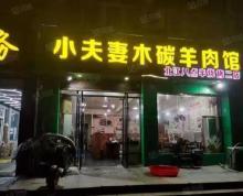 (转让)浦口90平米烧烤店转让