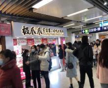 (出租)地铁站内部商铺 面积不大 进出站的位置 难得好铺 先到先得