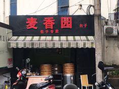 江宁双龙大道地铁口30m²门面