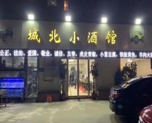 (出租)小营广场城北小酒馆转让
