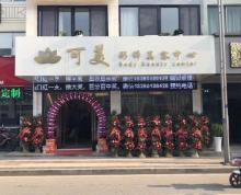 (转让)急转相城黄埭300平豪华美容养生馆