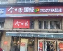 (转让)(天叶)崇川区华联超市店铺转让