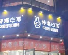 (转让)(518推荐)惠山区!!万达金街品牌小吃店诚心转让!行业不限