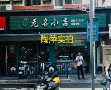 鼓楼建宁路商铺 年租金12万 带租约出售 可重餐饮