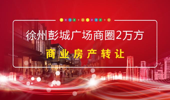 徐州彭城广场商圈商业房产转让