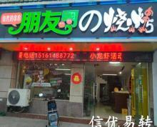 (转让)(信优易转)浦口沿街好地段烧烤店铺低价转让