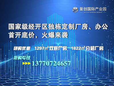 滁州复创国际产业园
