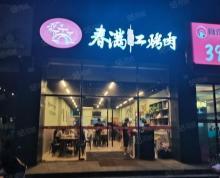 (转让)淘铺铺优推吴中城南致远大厦烤肉店转让