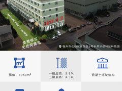 (出租)仓山区高仕路6号千平高配厂房办公仓储一体
