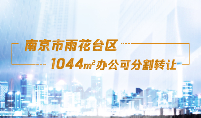 南京市雨花台区1044㎡办公可分割转让