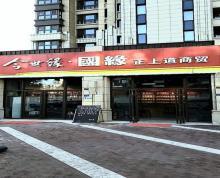 (转让)建邺区商业街商铺120平米烟酒茶叶店转让