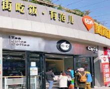 (转让)范街美食城都可茶饮品牌转让,送设备,日营业8500+电联!