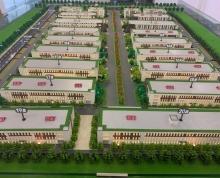 镇江新区50年标准厂房出售、首付可2成