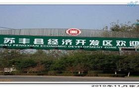 江苏丰县经济开发区