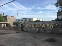 [A_32486]【第二次拍卖】(破)南通天星铸锻有限公司的工业用地、有证房产、无证房产