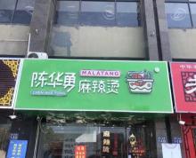 (转让)中央名府北门62平麻辣烫店转让