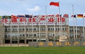 江苏南通苏通科技产业园区