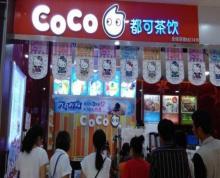 (出租) 1818美食广场 coco都可奶茶店急转