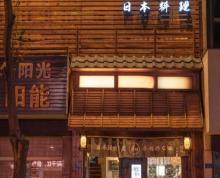 (转让)日本传统料理 四年老店 接手即可经营