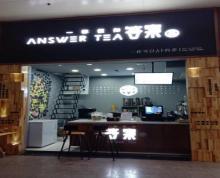 (转让) 恒隆广场答案奶茶大润发超市