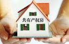 上海非沪籍共有产权保障房申请启动 计划9月完成